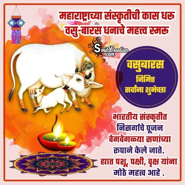 Happy Vasu Baras Marathi Wishes Image