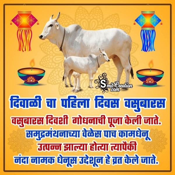 Govatsa Dwadashi/ Vasu Baras Marathi Wishes Image