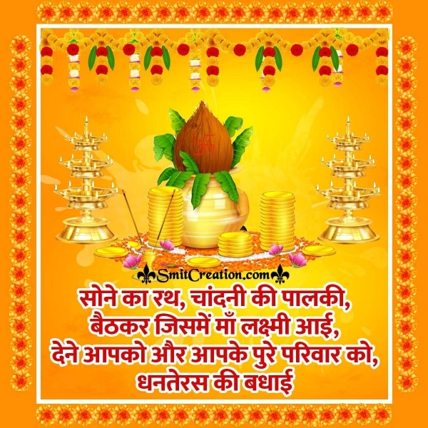 Dhanteras Wishes Image In Hindi