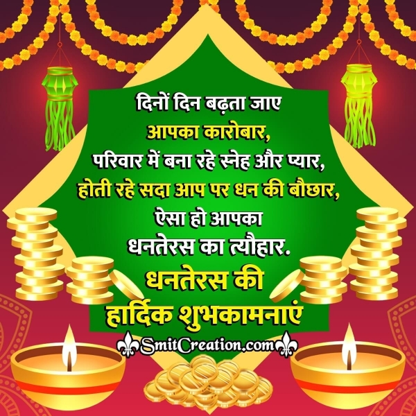 Happy Dhanteras Hindi Wishes