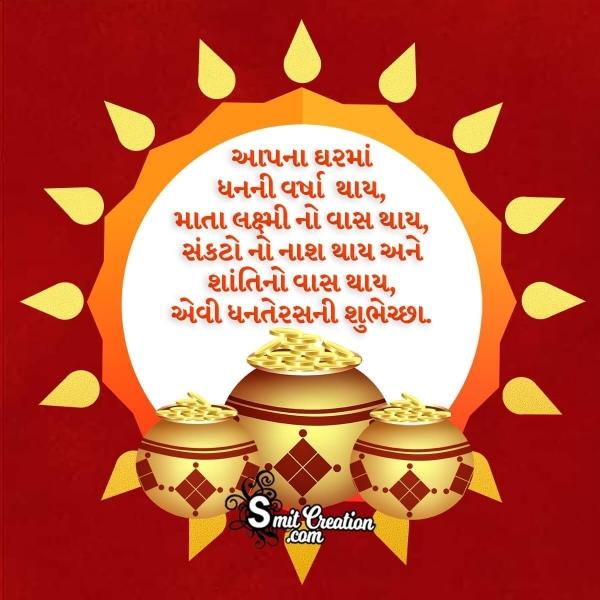 Dhanteras Gujarati Wishes Image