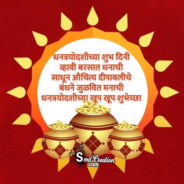 Happy Dhanteras Marathi Message Image