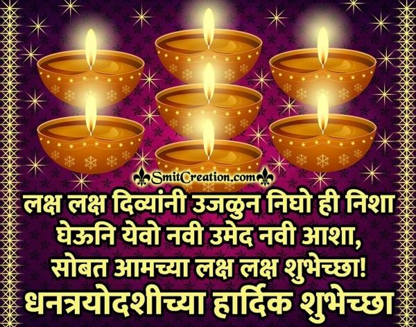 Dhanteras Marathi Wishes Image