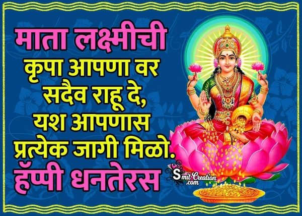 Happy Dhanteras Marathi Wishes Image