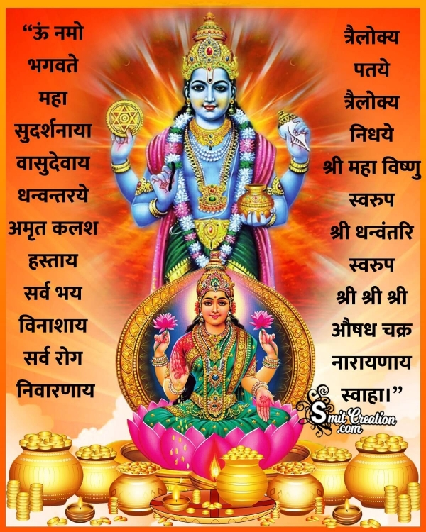 Chant Lord Dhanvantri Mantra For Healthy Life