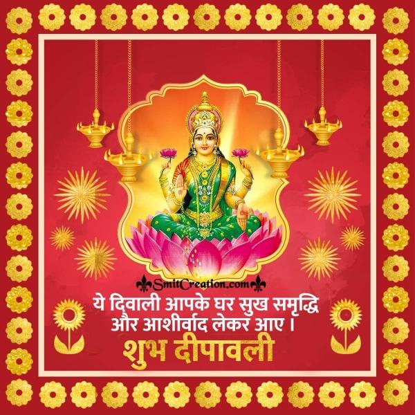 Shubh Deepavali In Hindi