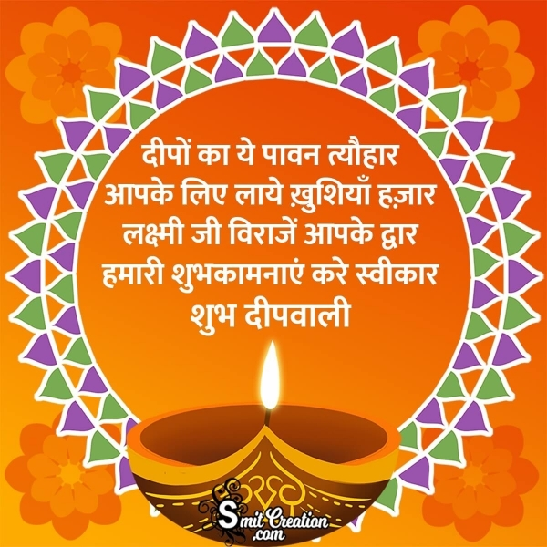 Shubh Diwali Messages In Hindi