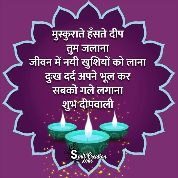 Happy Diwali Message In Hindi