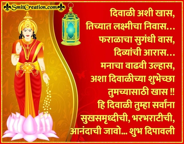Shubh Deepavali Marathi Wishes