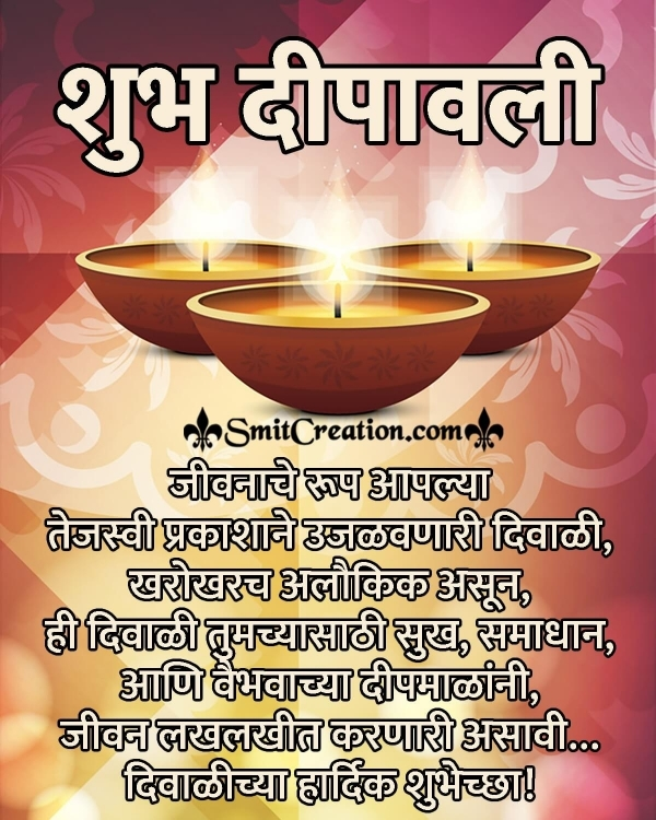 Shubh Deepawali Wishes In Marathi