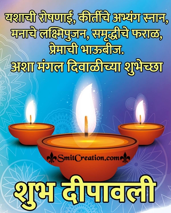 Shubh Deepawali Message In Marathi