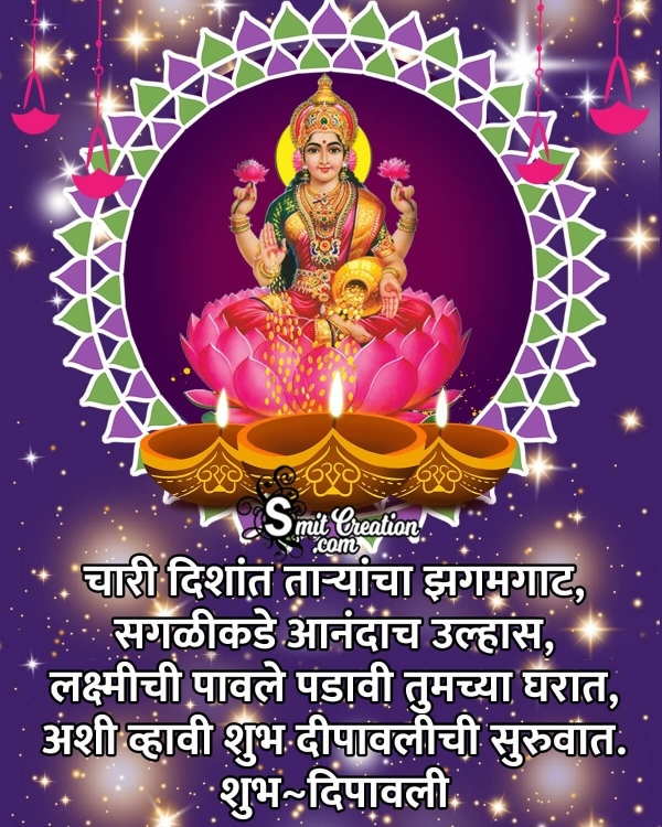 Shubh Deepawali Wishes Image In Marathi