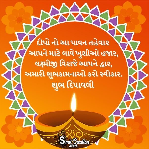 Happy Diwali Messages In Gujarati