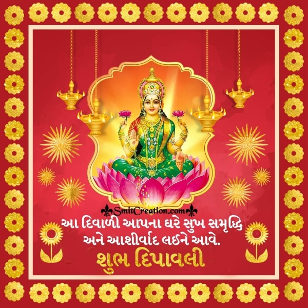 Shubh Deepavali Wishes In Gujarati