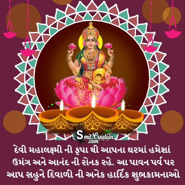 Happy Diwali Blessings In Gujarati