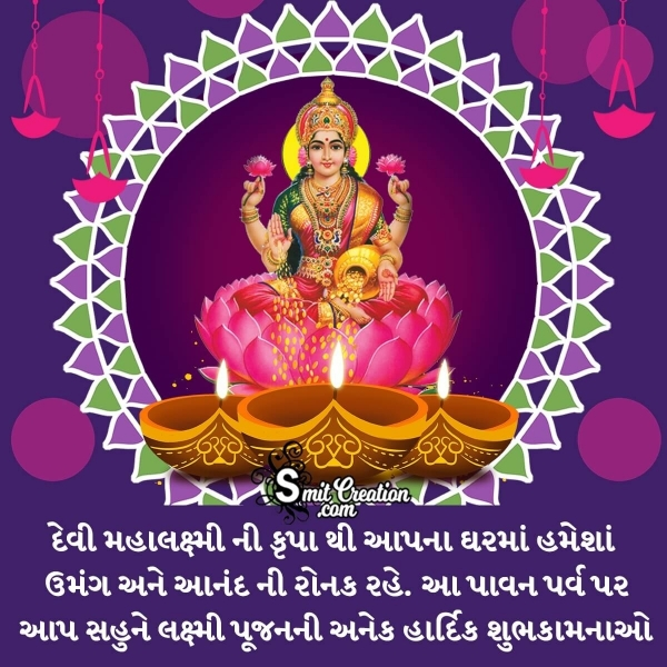 Happy Lakshmi Pujan Blessings In Gujarati
