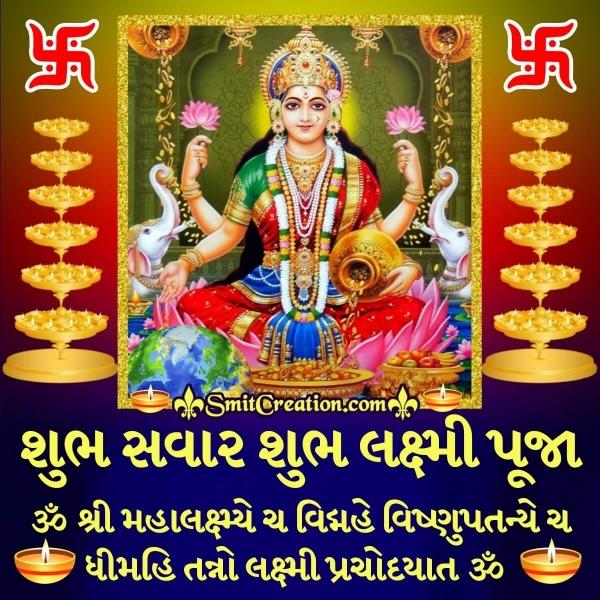 Shubh Savar Shubh Lakshmi Puja Image
