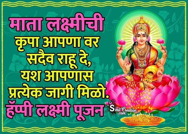 Happy Lakshmi Pujan Marathi Wishes Image