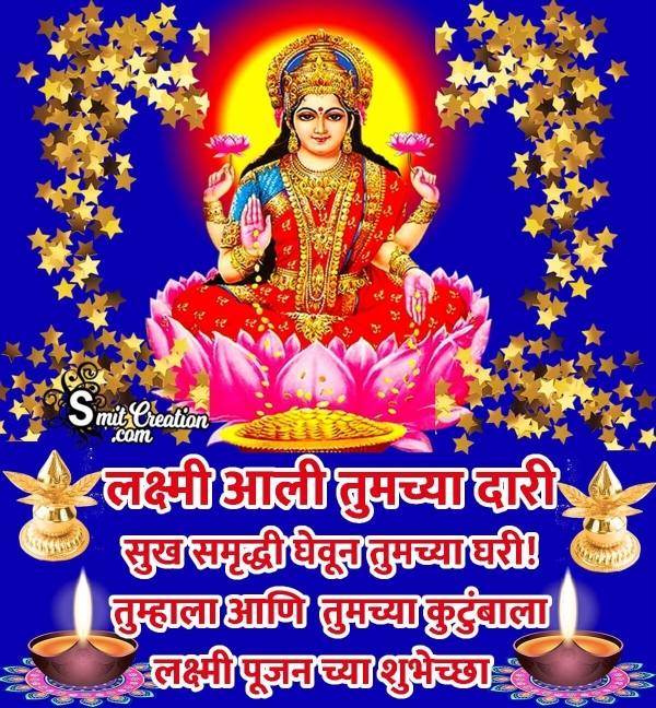 Happy Lakshmi Pujan Marathi Wishes