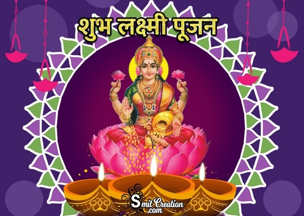 Happy Lakshmi Puja Messages In Hindi