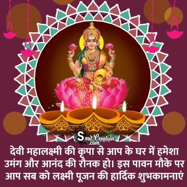Happy Lakshmi Pujan Blessings In Hindi