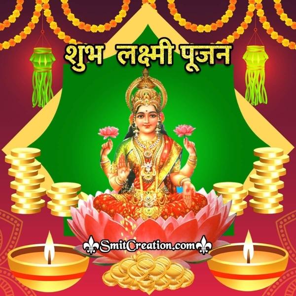 Shubh Lakshmi Pujan Maha Lakshmi Image