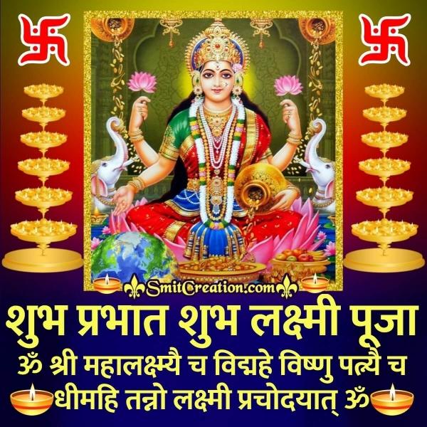 Shubh Prabhat Shubh Lakshmi Puja