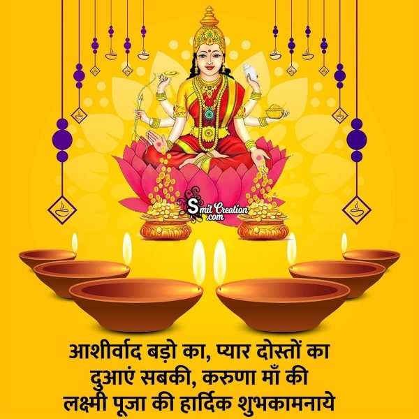 Happy Lakshmi Pujan Quote In Hindi