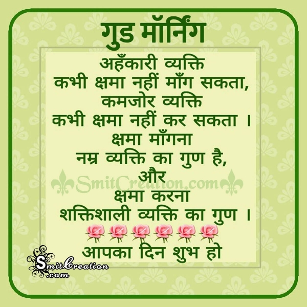 Good Morning Hindi Quotes On Ego