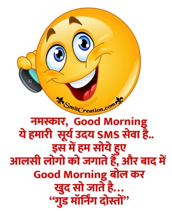 Namaskar Good Morning Dosto In Hindi