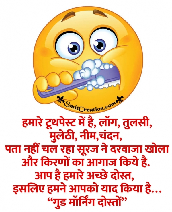 Funny Good Morning Quotes In Hindi