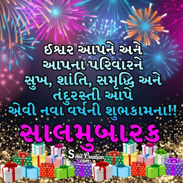 Gujarati New Year Messages In Gujarati