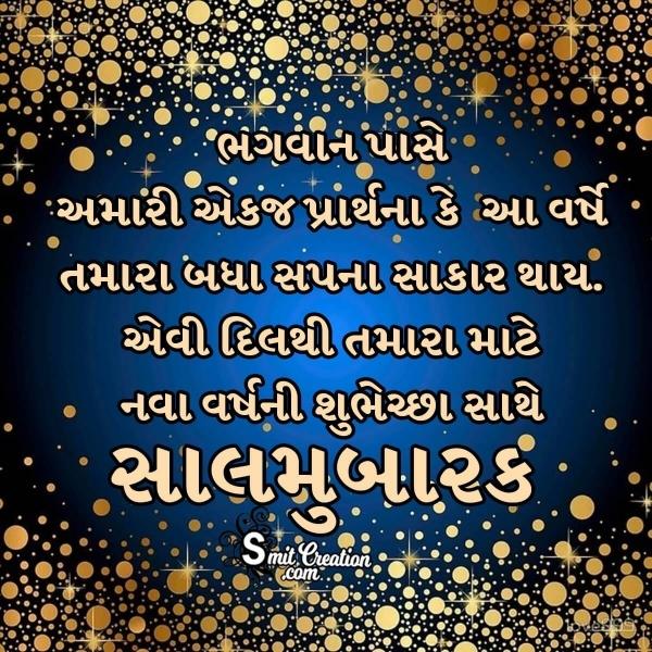 Salmubarak Gujarati Wish