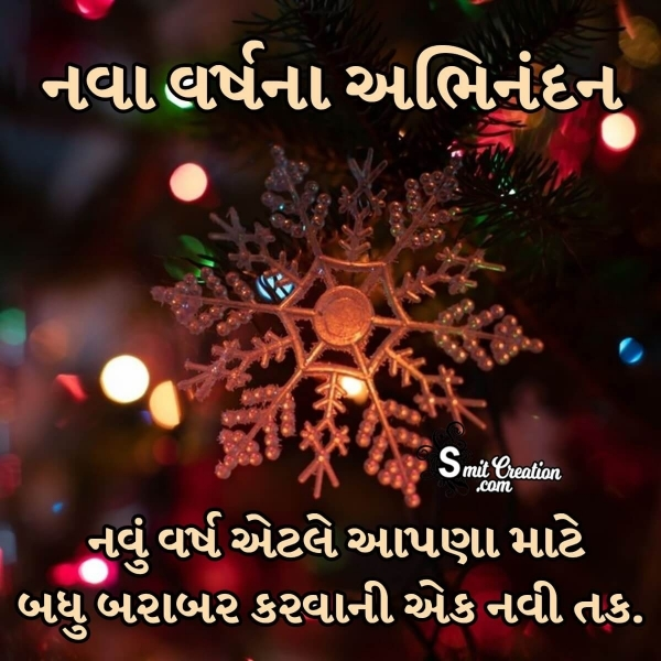 Gujarati New Year Quotes In Gujarati
