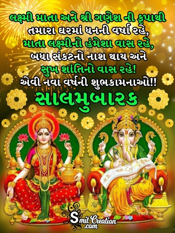 Gujarati New Year Wishes In Gujarati