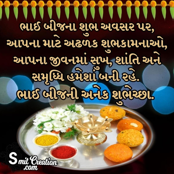 Happy Bhai Beej Gujarati Wishes For Whatsapp