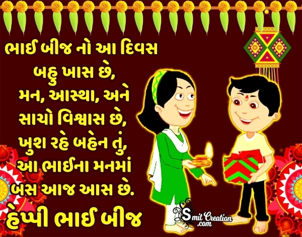 Happy Bhai Beej Gujarati Wishes For Sister