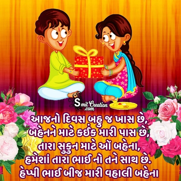 Happy Bhai Beej Dear Sister