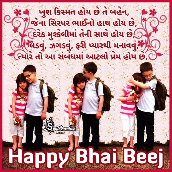 Happy Bhai Beej Gujarati Messages