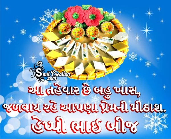 Happy Bhai Beej Gujarati Message