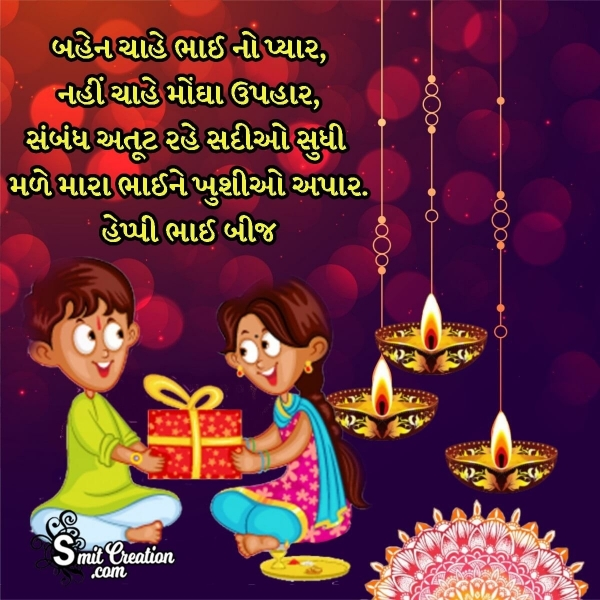 Happy Bhai Beej Gujarati Wishes Image