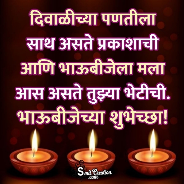 Happy Bhaubeej Marathi Messages