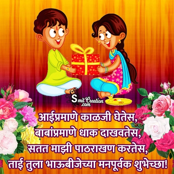 Bhaubeej Marathi Wish To Sister