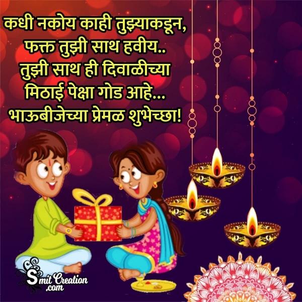 Bhaubeej Marathi Wish Image