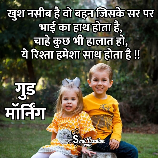 Good Morning Brother Sister Status Shayari in Hindi