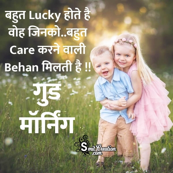 Good Morning Brother Sister Cute Love Status Shayari in Hindi