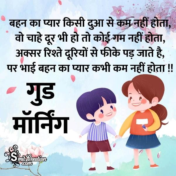 Good Morning Brother Sister Love Shayari in Hindi