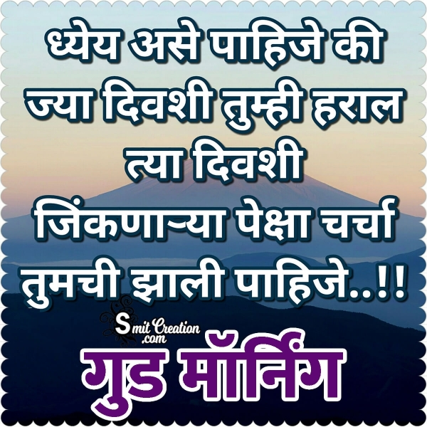 Good Morning Marathi Quote On Ambition