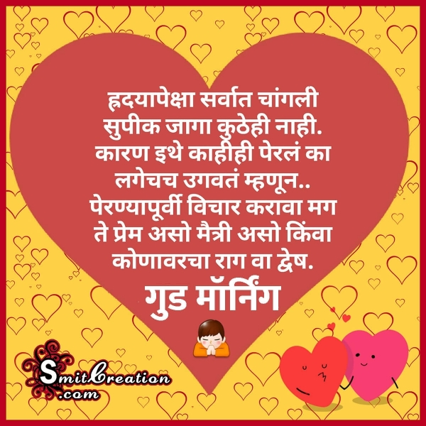 Good Morning Marathi Quote On Heart