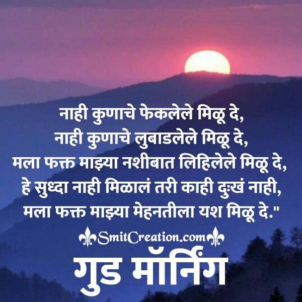 Good Morning Marathi Quotes Images